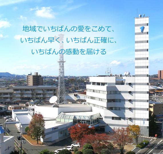 日本 海 テレビ 日本海テレビジョン放送 - Wikipedia